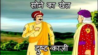 सोने का खेत | दुष्ट क़ाज़ी | Akbar Birbal Ki Kahani | Kids Hindi Story