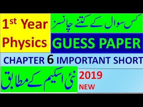 1st year physics-6th chapter: important short questions, Guess paper, (2019  New)
