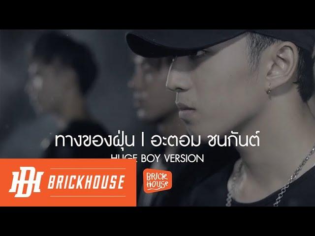 hugeboy-version-brick-house