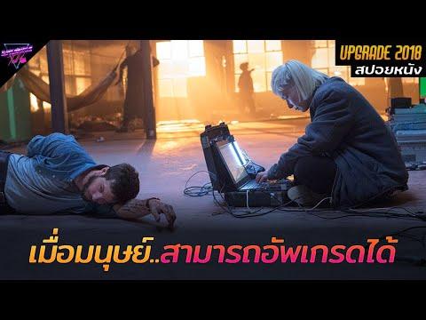 [สปอยหนัง] ในยุคอนาคต..ที่มนุษย์สามารถอัพเกรดตัวเองได้!! | Upgrade 2018