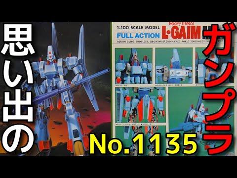 1135 1/100 フルアクション エルガイムMk-Ⅱ   『重戦機エルガイム』