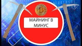 МАЙНИНГ - 231 ДЕНЬ - МАЙНИНМ В МИНУС!