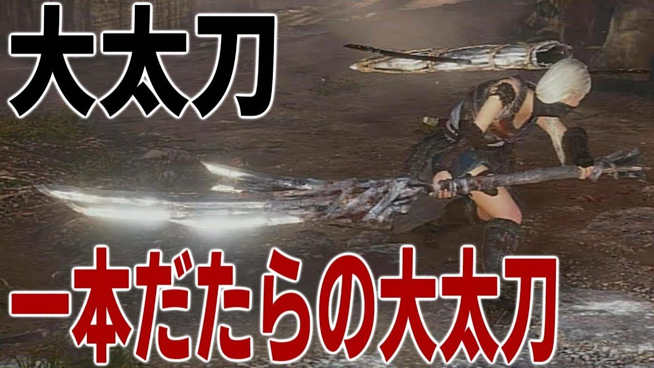 【仁王2】PS4「大太刀の攻撃モーション(NIOH2)1本だたらの大 ...