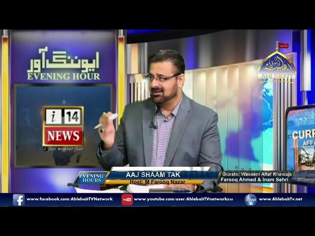 Evening Hour with Farooq Nazar I Inam Sehri I Waseem Altaf I Farooq Ahmed I 22 02 2019