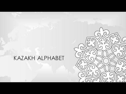 Kazakh alphabet: Cyrillic and Latin versions