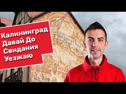Уезжаю Из Калининграда. Вот Почему Не Стоит Переезжать В Калининград Из Новосибирска