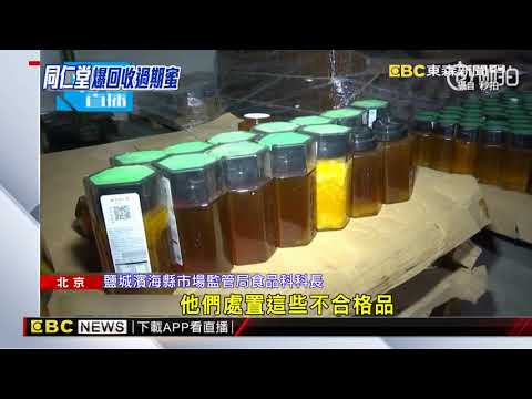 同仁堂爆回收過期蜂蜜 開盤市值蒸發84億