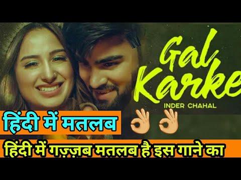 gal-karke-(hindi-lyrics)-inder-chahal-|-babbu-|-rajat-nagpal-|-punjabi-new-songs-2019
