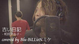 古い日記 / 和田アキ子 (covered by Blu-BiLLioN ミケ)
