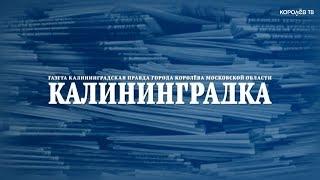 """Анонс свежего номера """"Калининградской правды"""" от 22.09.18"""