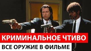 Все оружие в фильме «Криминальное чтиво» (Pulp Fiction, 1994)