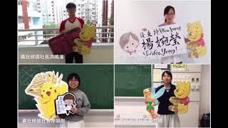 Publication Date: 2018-05-25 | Video Title: 沙田崇真中學 2018-19 達社候選社長錢巧敏Money宣