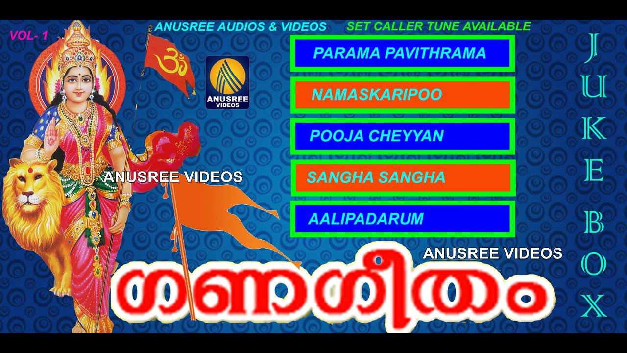 parama pavithram rss mp3 song