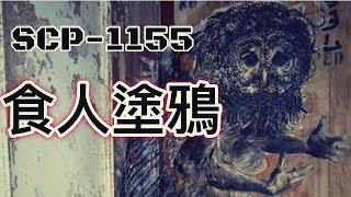 SCP基金會 SCP-1155  Predatory Street Art 食人塗鴉(中文)