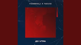 Download До утра Mp3 and Videos