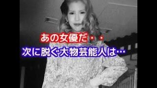 【芸能トピックス】 あのレーベルからまさかのデビュー!坂口杏里が溺れ...