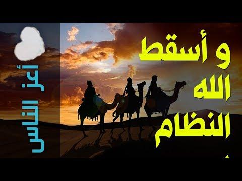{أعز الناس}(45) و أسقط الله النظام..