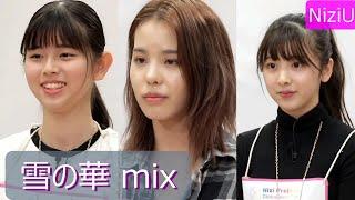 YouTube動画:[Nizi Project] 雪の華ボーカルテストMIX!NiziU  リク・マコ・ミイヒ