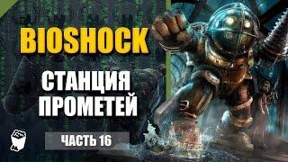 Bioshock проходження #16, Друга доза зразка 192, Станція Прометей