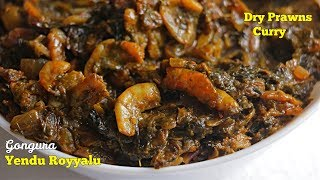 Gongura YenduRoyyalu|Andhra Style Spicy Dry Prawns Curry|గొంగూర ఎండు రొయ్యలు|Prawns Curry In Telugu