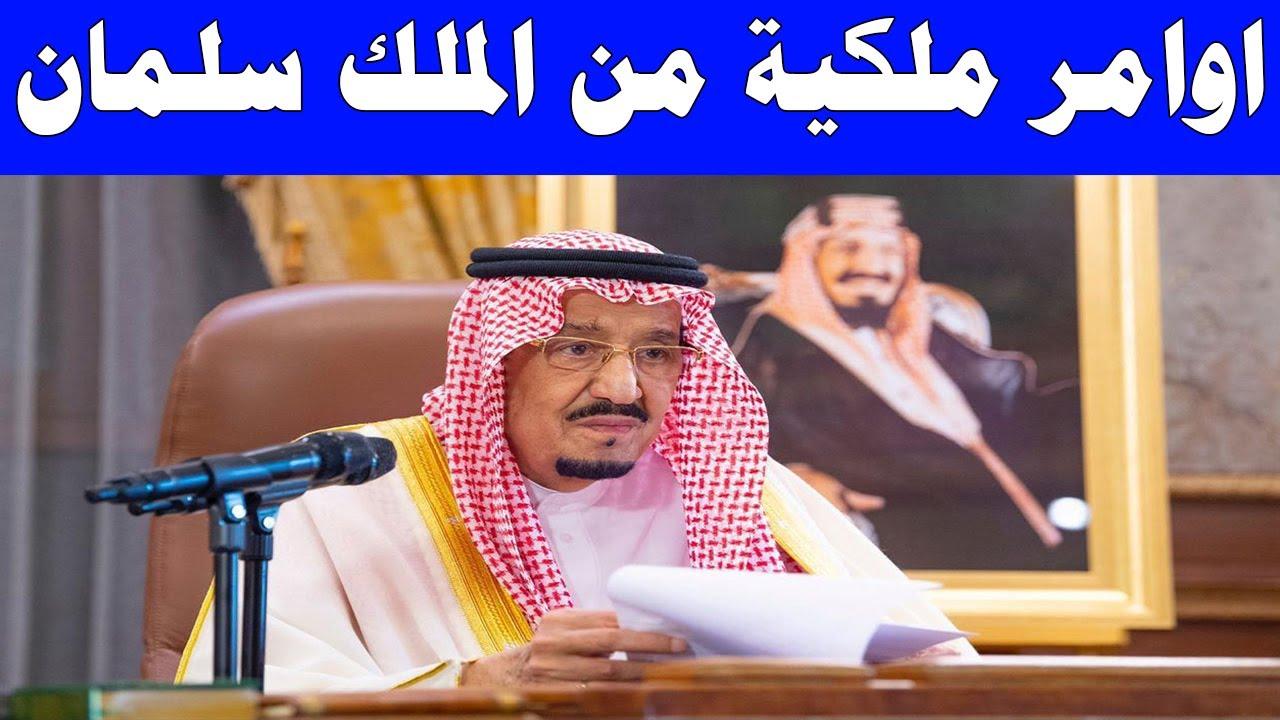 اخبار السعودية مباشر اليوم الاربعاء 12-8-2020 امر ملكي من الملك سلمان اليوم