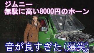 ジムニーに8000円のホーン付けたら音が良すぎてビックリ!(Suzuki Samurai Fail offroad extreme) ジムニーシリーズ