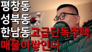 한남동 성북동 평창동 고급주택들의 매물이 늘어납니다.