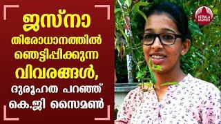 Jesna Missing case details revealed by Pathanamthitta SP KG Simon | Keralakaumudi