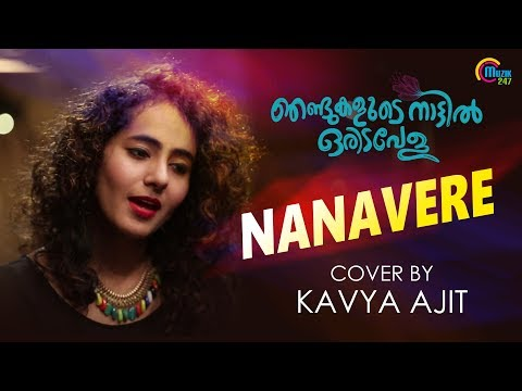 Nanavere Cover Ft Kavya Ajit   Njandukalude Naattil Oridavela   Rex George   Official