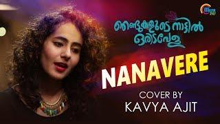 Nanavere Cover Ft Kavya Ajit | Njandukalude Naattil Oridavela | Rex George | Official