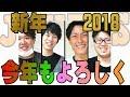 【新年】あけましておめでとうございます!2018年よろしくお願いいたします!