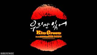 Kim Greem (김그림) - 우리만 있어 (Just The Two Of Us) (Feat. Ji Hwan 지환 of 2BiC투빅, Kanto 칸토) (Full Audio)