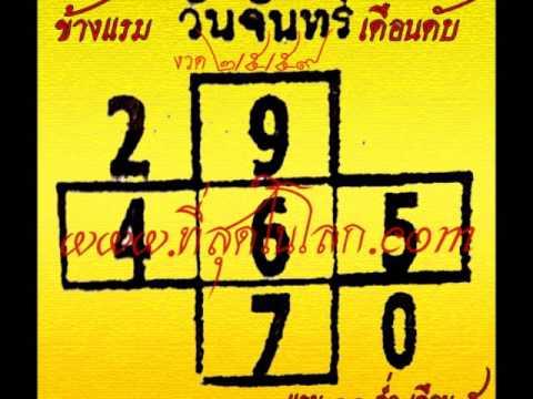 เลขเด็ดงวด 2  พ.ค. 59 หวยเด็ดงวด 2/5/59 งวดขอ 3 ตัวตรง