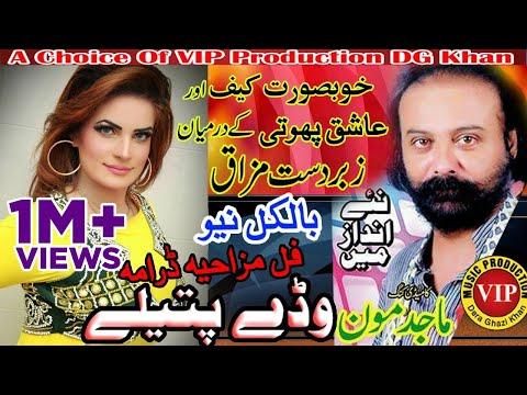 Full Mazahya Saraiki Drama Wade Patelay Full Funny Clip Ashiq Photi Aur Khubsorat Kaif Ke Darmyan za