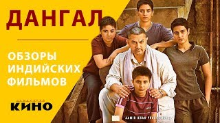 Дангал (Dangal) — Обзоры индийских фильмов