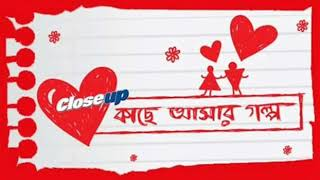 Kase aso by closeup -(কাছে এসো)