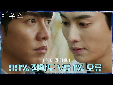 2화#하이라이트 바름바름 #이승기 앞 나타난 프레데터의 정체는?#마우스 | mouse EP.2 | tvN 210304 방송