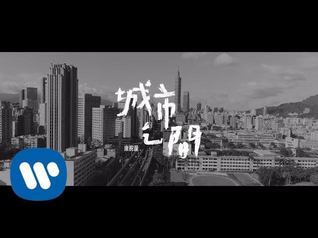 康樹龍 Kang Shu Long《城市之間 City to City》Official Music Video