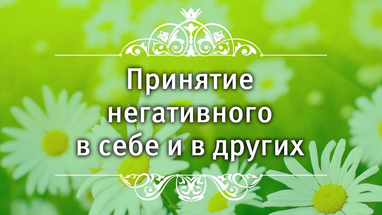 Екатерина Андреева - Принятие негативного в себе и в других | Стратегия женского расцвета