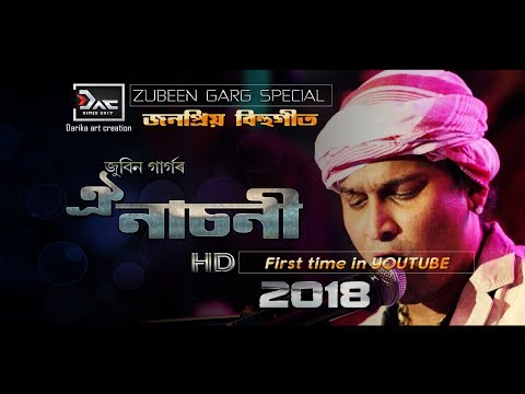 OI NASONI ঐ নাচনী || ZUBEEN GARG OLD BIHU COLLECTION || FREE DOWNLOAD ASSAMESE BIHU SONG 2018-2019