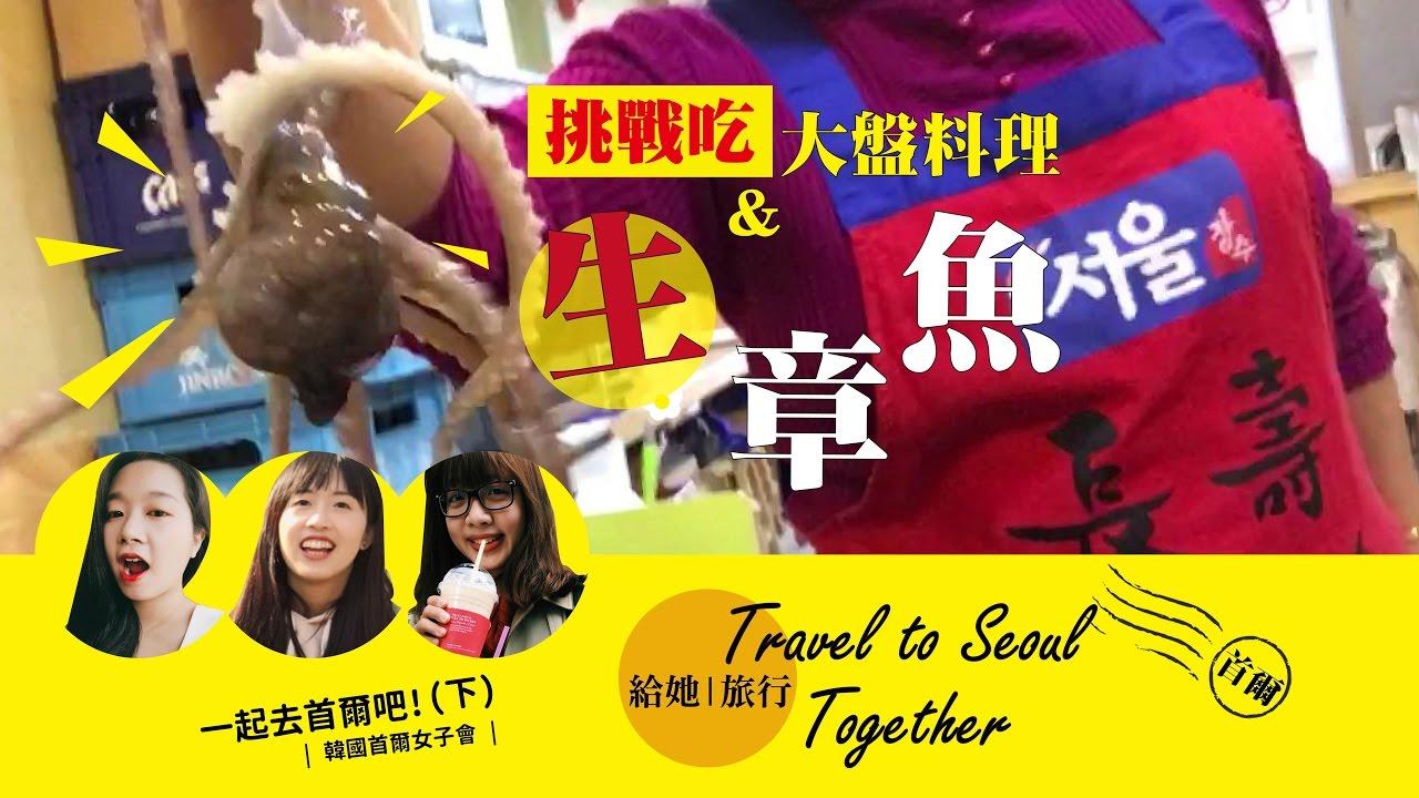 給她旅行Give her tour | 吃生章魚! 意外大盤的韓國美食 | Travel to Seoul 一起去首爾吧! (下集)02 - YouTube