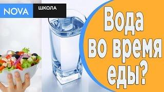 Вода во время еды/ Нужно ли пить?