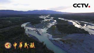 《中华民族》 20210106 伊犁河 第五集 大河之恋| CCTV - YouTube