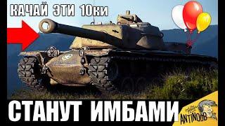 ЭТИ ТАНКИ 10лвл СТАНУТ ИМБАМИ ПОСЛЕ НЕРФА ГОЛДЫ в World of Tanks