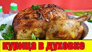 Курица в духовке в соевом соусе.Как приготовить курицу в духовке.