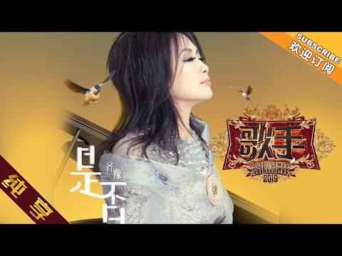 【纯享版】齐豫《是否》《歌手2019》第2期 Singer 2019 EP2【湖南卫视官方HD】