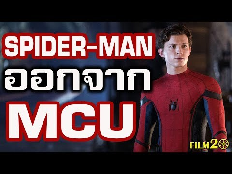 Spider Man ออกจาก MCU เพราะ Disney กับ Sony ไม่สามารถตกลงกันได้