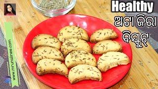 Download ଅଟା ଜିରା ବିସ୍କୁଟ ( Atta Jira Biscuit Recipe ) | Atta Jeera Biscuit | Healthy Atta Biscuit | Odia