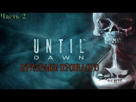 Until dawn (PS4) / Призраки прошлого  / ПРОХОЖДЕНИЕ / часть 2 / 18+