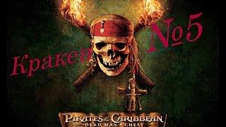 Пираты Карибского моря:сундук мертвеца-№5